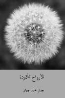 Al-Arwah al-Mutamarrida ( Arabic Edition )