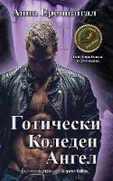 Goticheski Koleden Angel (Bulgarian Edition): Готически Коледен Ангел (Българско издание)